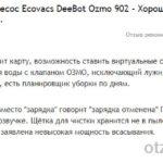 отзыв ECOVACS DEEBOT OZMO 902